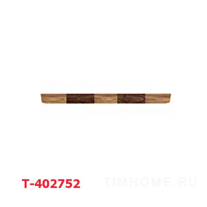 Декор для мягкой мебели T-402752