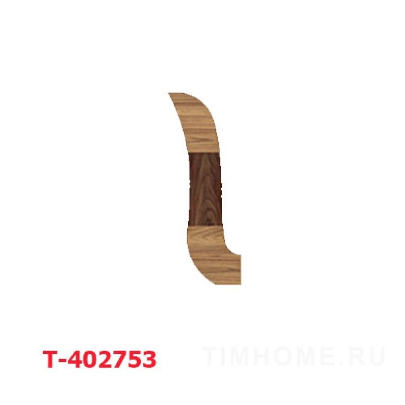 Декор для мягкой мебели T-402753