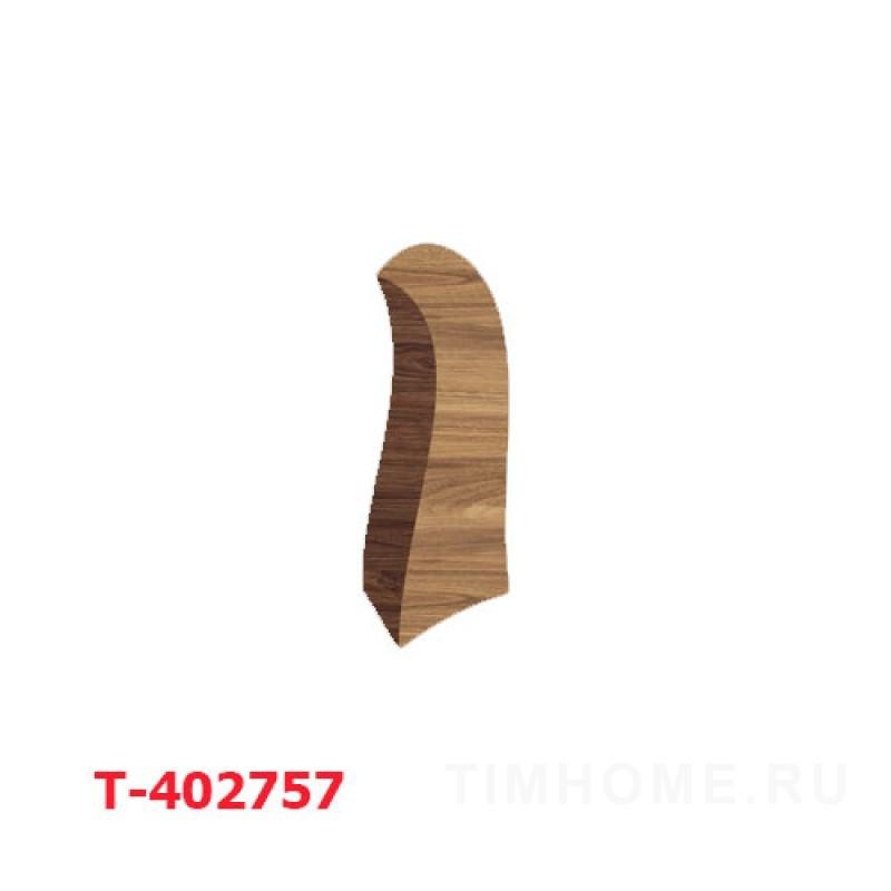 Декор для мягкой мебели T-402757