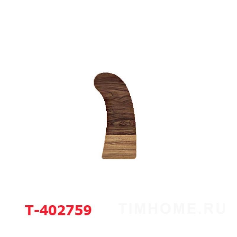 Декор для мягкой мебели T-402759