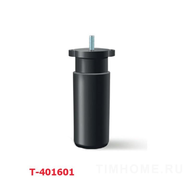 Опора для мягкой мебели T-401601