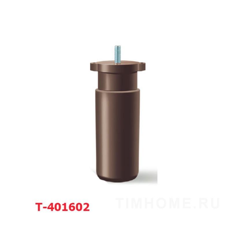 Опора для мягкой мебели T-401602