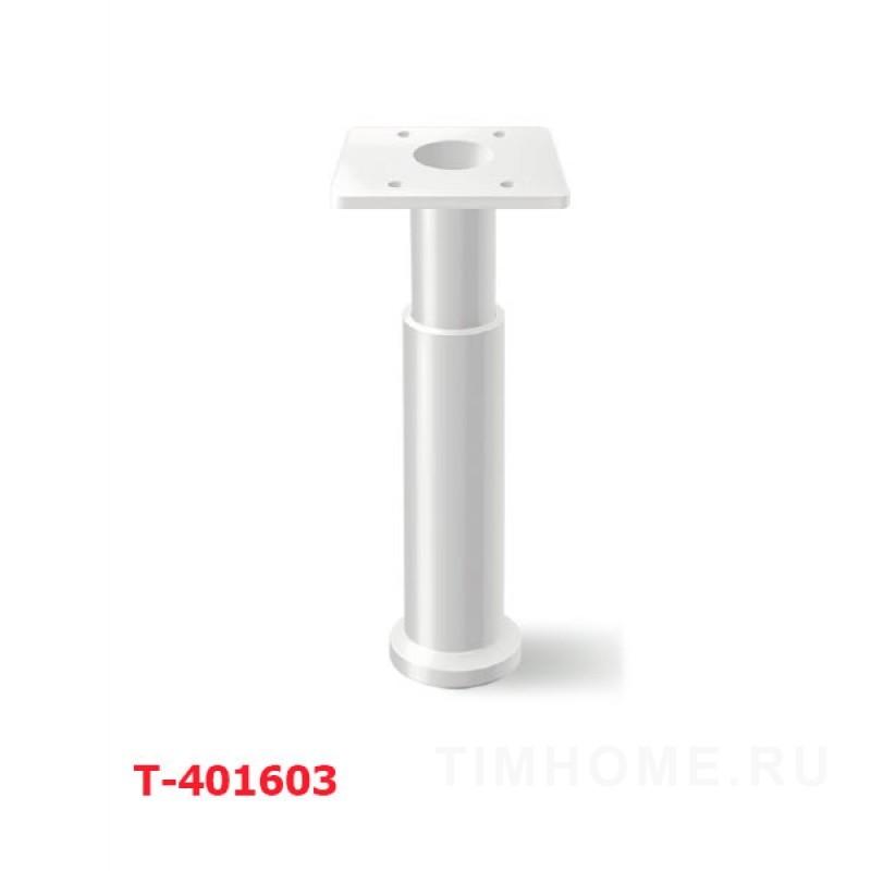 Опора для мягкой мебели T-401603