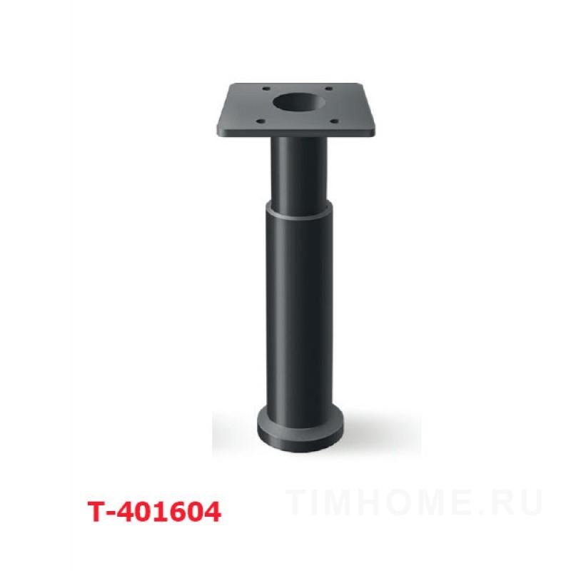 Опора для мягкой мебели T-401604
