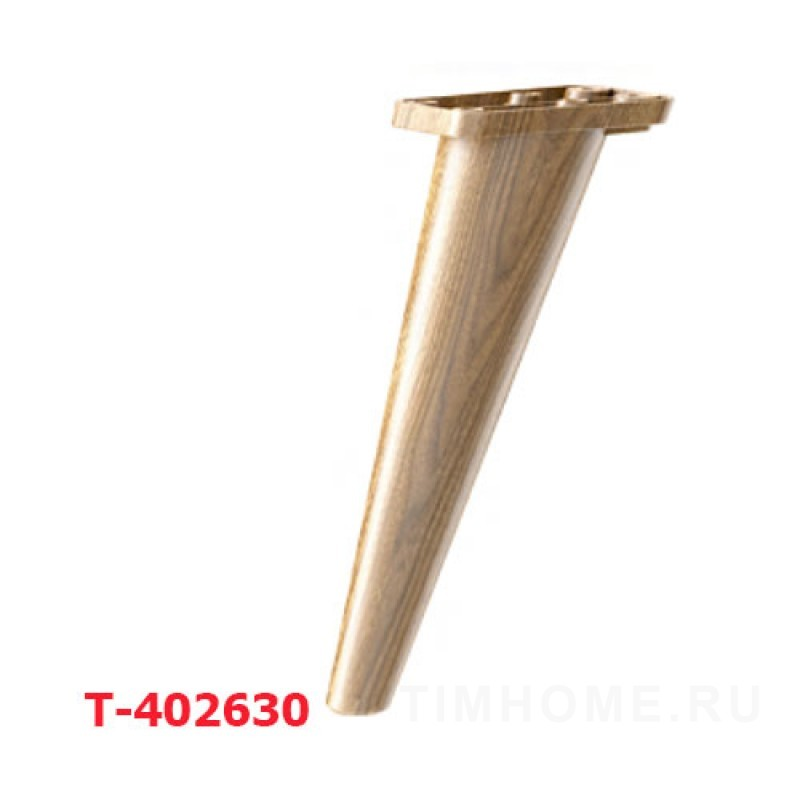 Опора для мягкой мебели T-402630