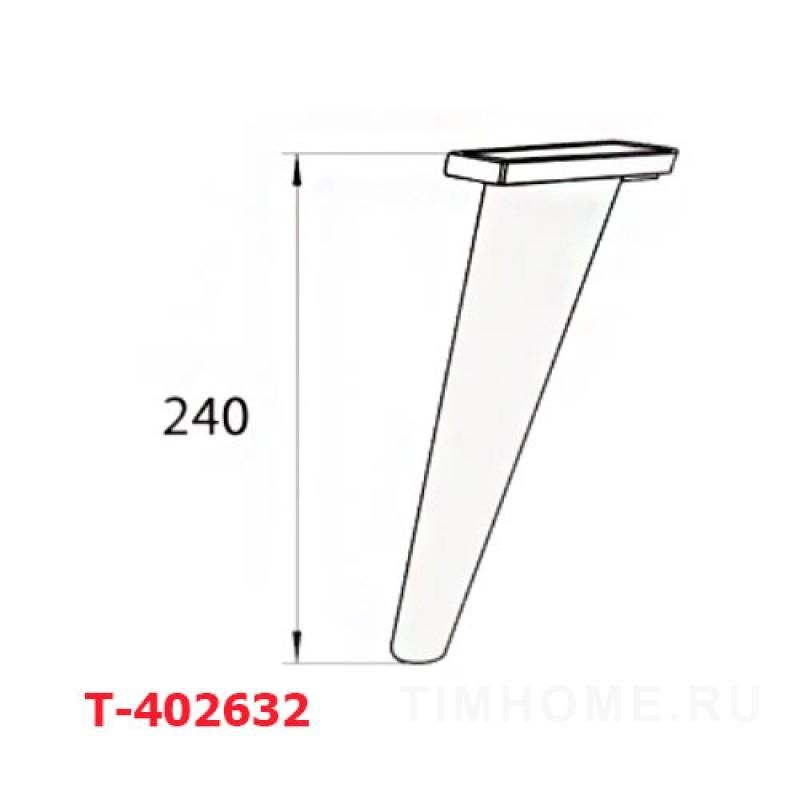 Опора для мягкой мебели T-402632