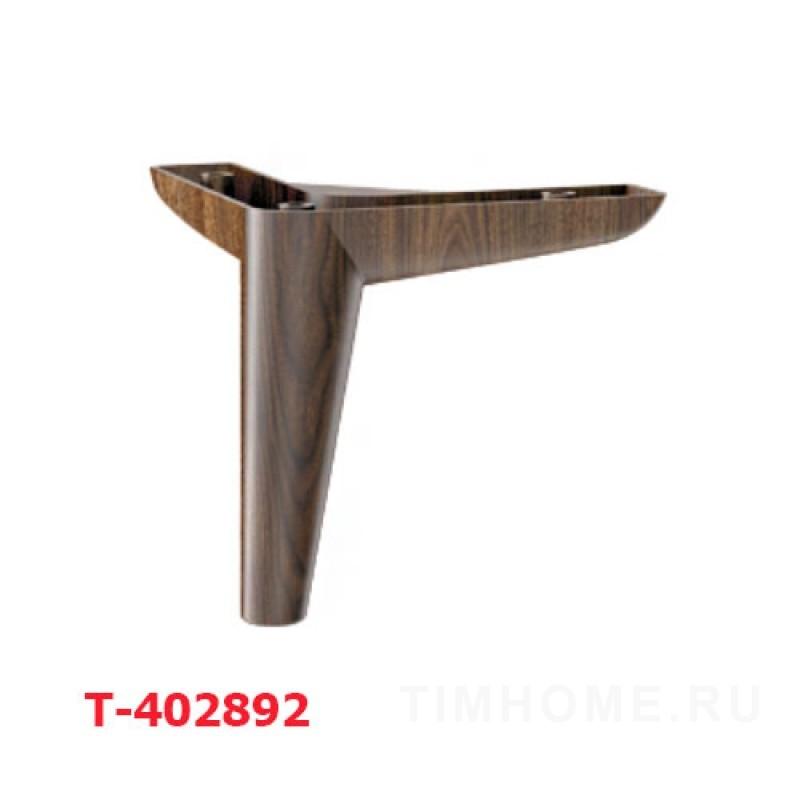 Декоративная опора для мягкой мебели T-402892