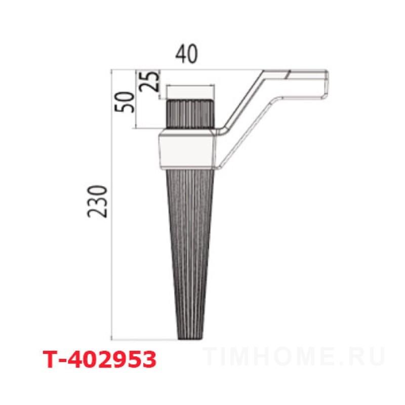 Декоративная опора для мягкой мебели T-402953