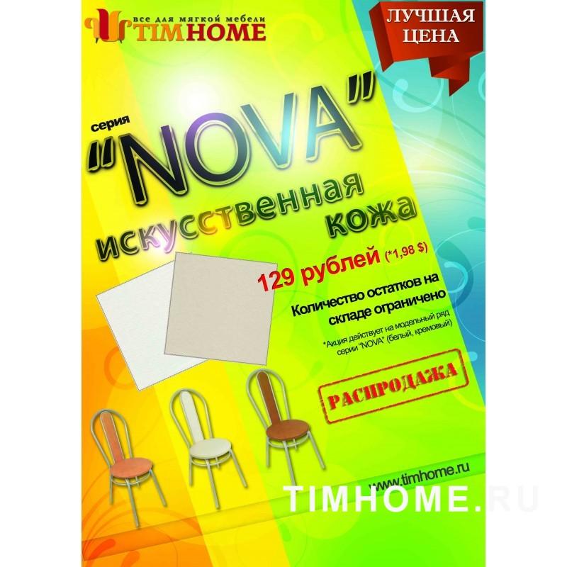 Искусственная кожа серии Nova