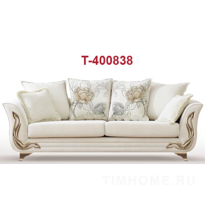 Декор для мягкой мебели T-400838
