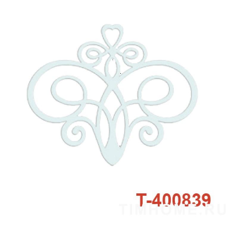 Декор для мягкой мебели T-400839