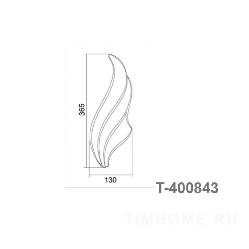 Декор для мягкой мебели T-400843