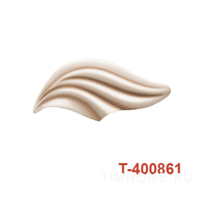 Декор для мягкой мебели T-400861