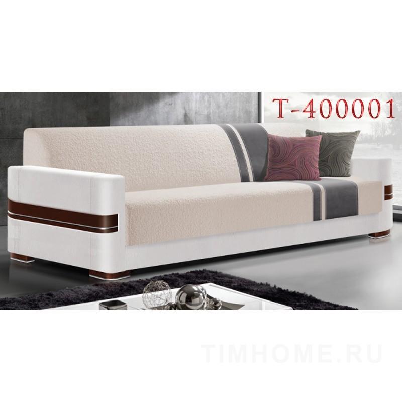 Пластиковый подлокотник для диванов, кресел. T-400001