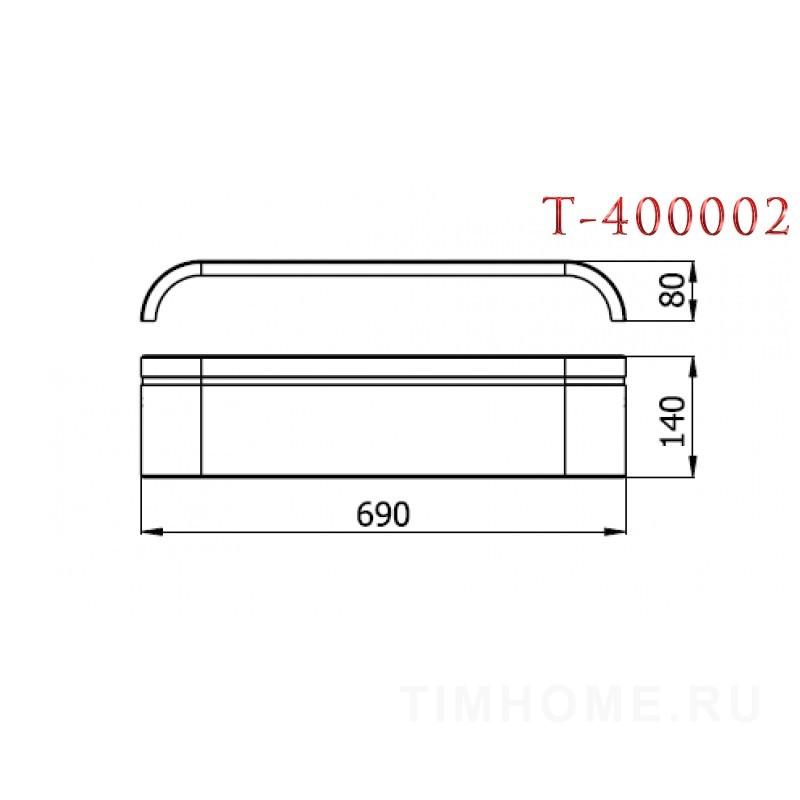 Пластиковый подлокотник для диванов, кресел. T-400002