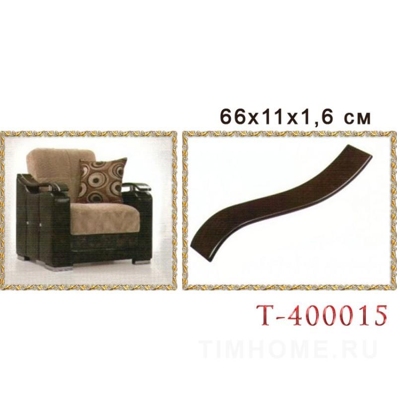 Деревянный подлокотник для диванов, кресел. T-400015