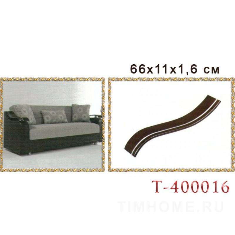 Деревянный подлокотник для диванов, кресел. T-400016