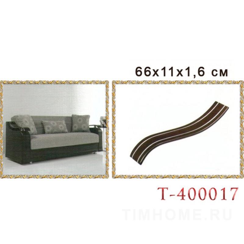 Деревянный подлокотник для диванов, кресел. T-400017