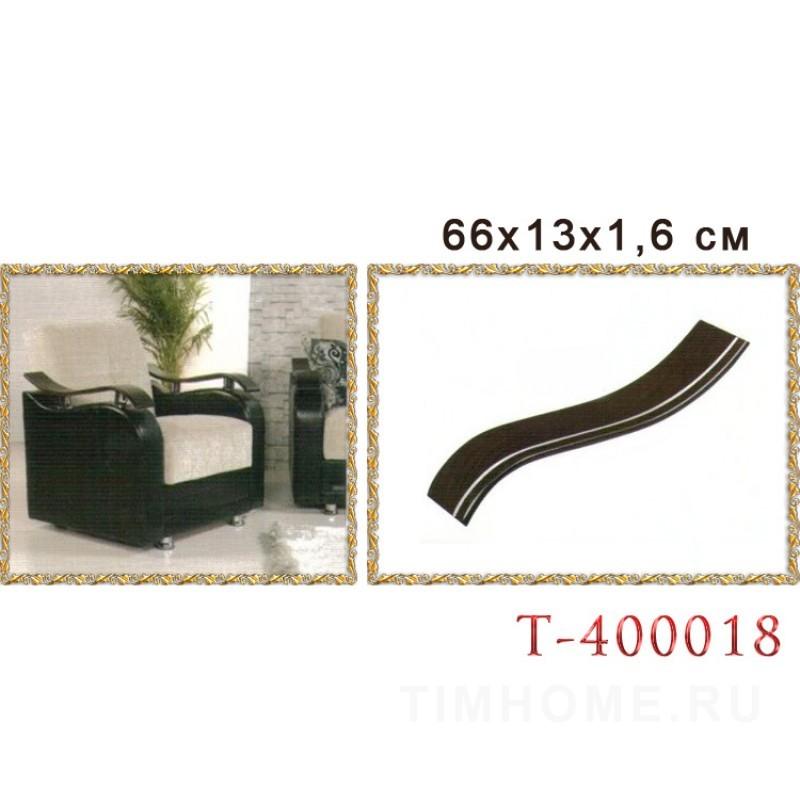 Деревянный подлокотник для диванов, кресел. T-400018