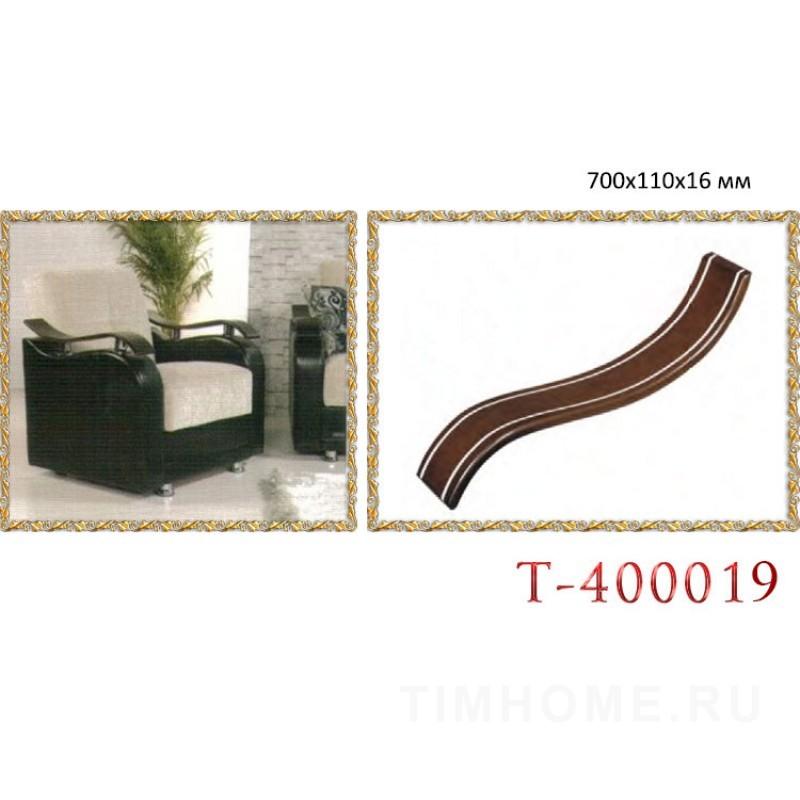 Деревянный подлокотник для диванов, кресел. T-400019