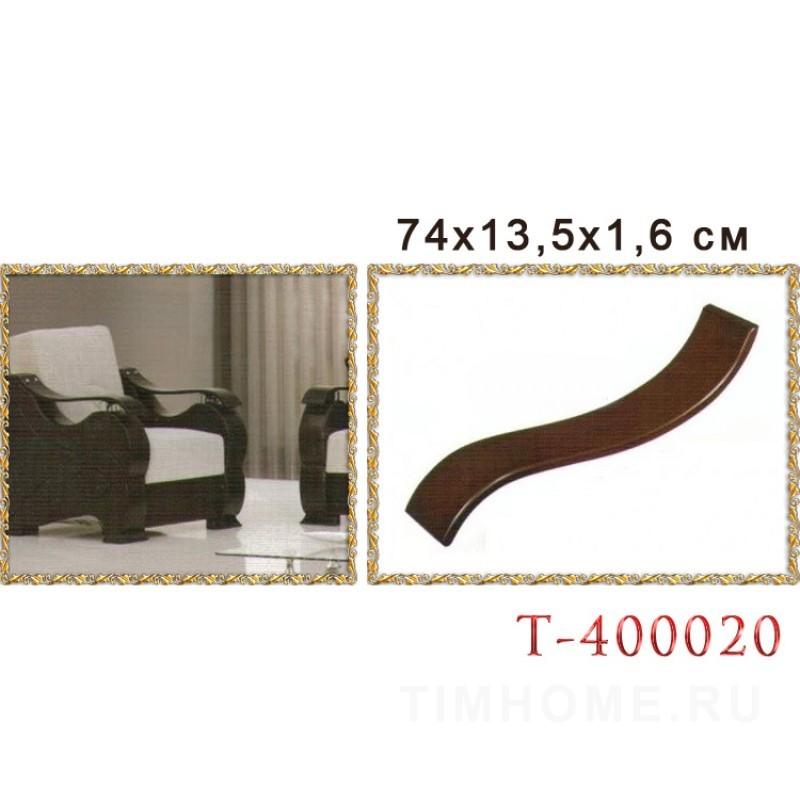 Деревянный подлокотник для диванов, кресел. T-400020