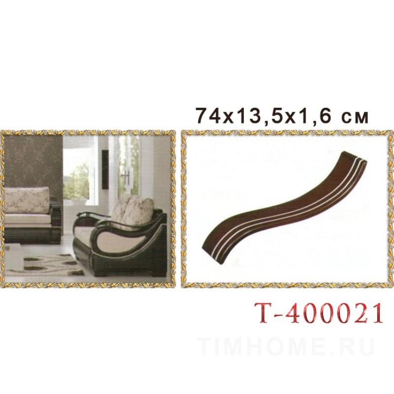 Деревянный подлокотник для диванов, кресел. T-400021