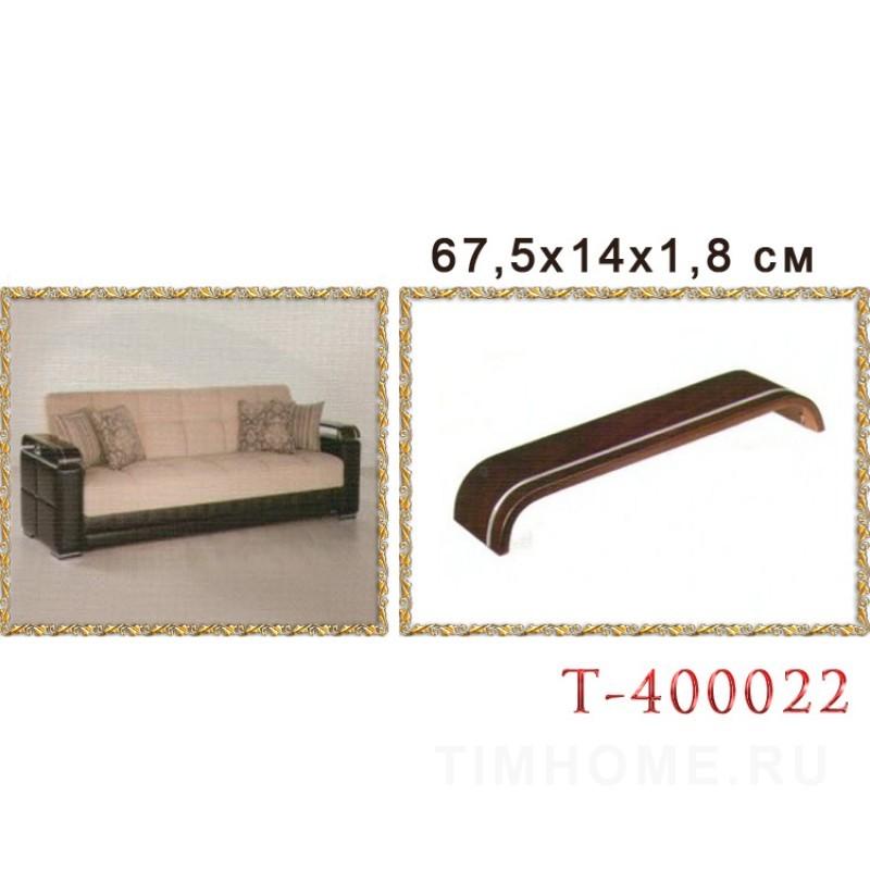 Деревянный подлокотник для диванов, кресел. T-400022