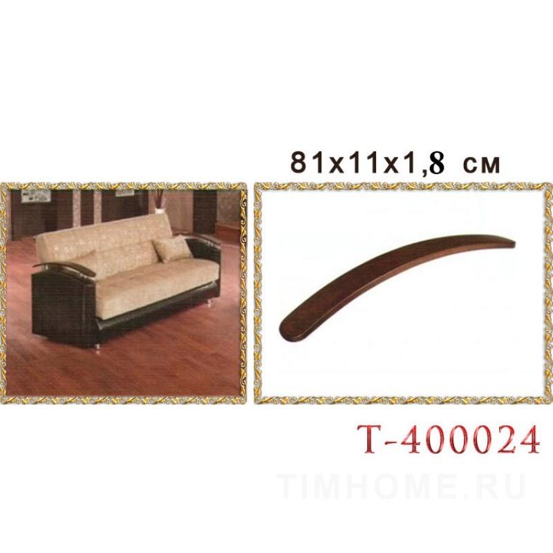 Деревянный подлокотник для диванов, кресел.