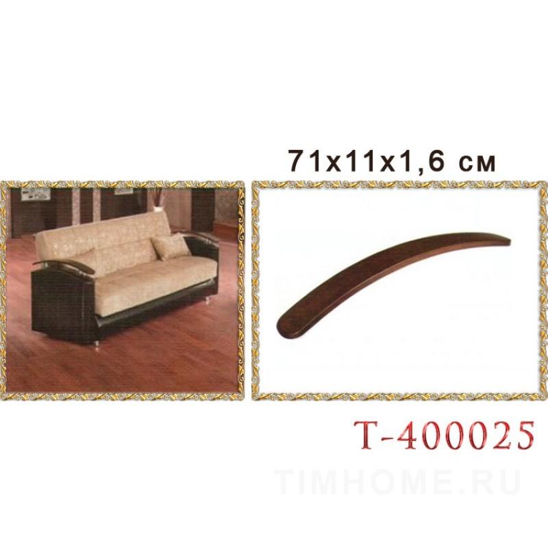 Деревянный подлокотник для диванов, кресел. T-400025