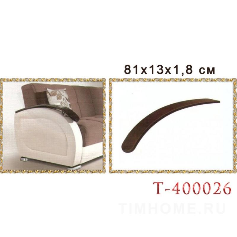 Деревянный подлокотник для диванов, кресел. T-400026
