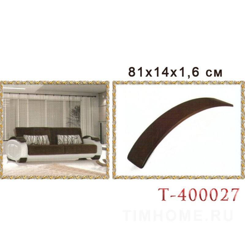 Деревянный подлокотник для диванов, кресел. T-400027