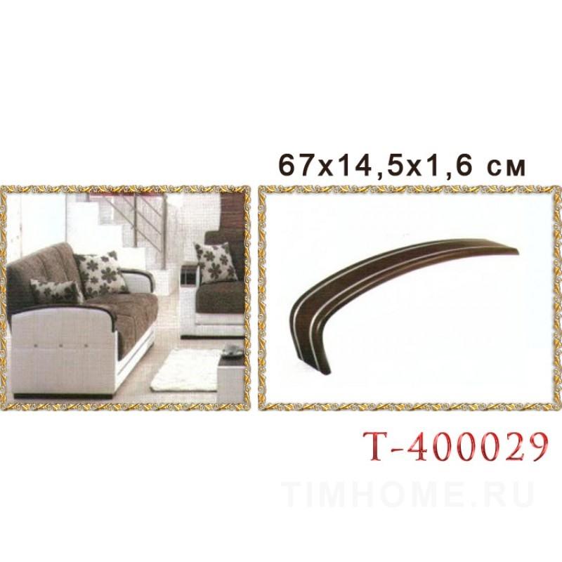 Деревянный подлокотник для диванов, кресел. T-400029