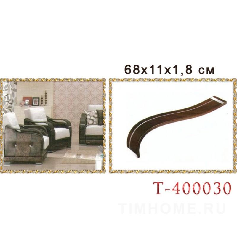 Деревянный подлокотник для диванов, кресел. T-400030