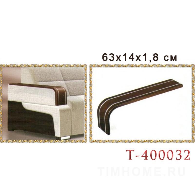 Деревянный подлокотник для диванов, кресел. T-400032
