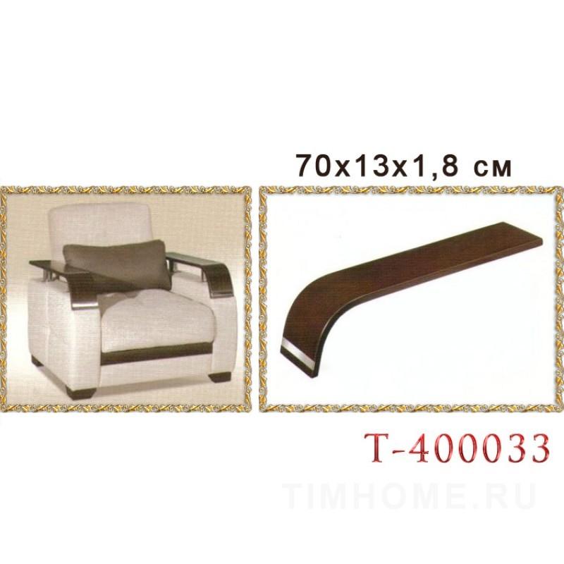Деревянный подлокотник для диванов, кресел. T-400033