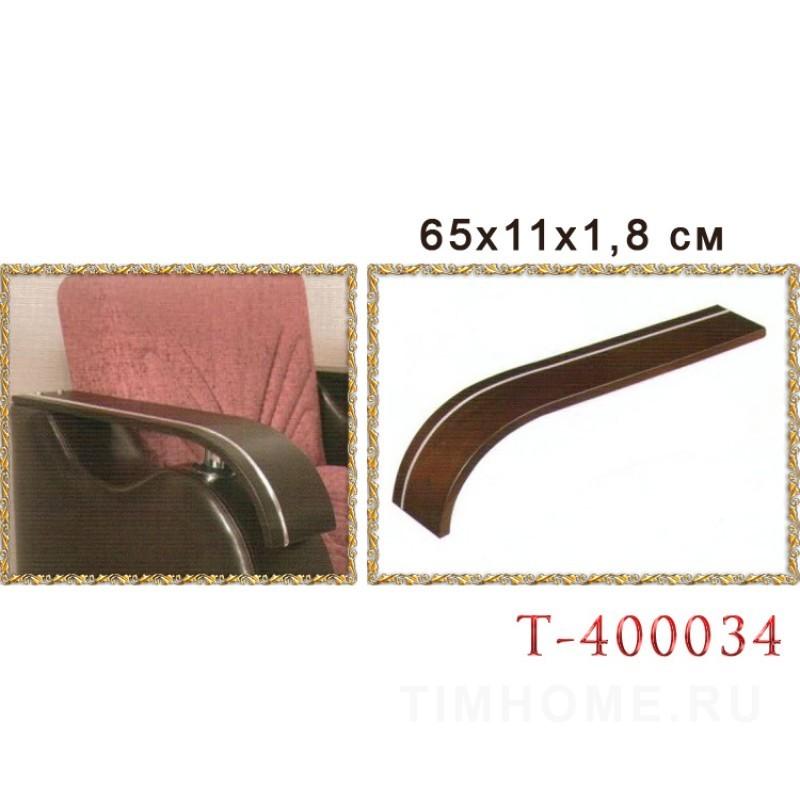 Деревянный подлокотник для диванов, кресел. T-400034