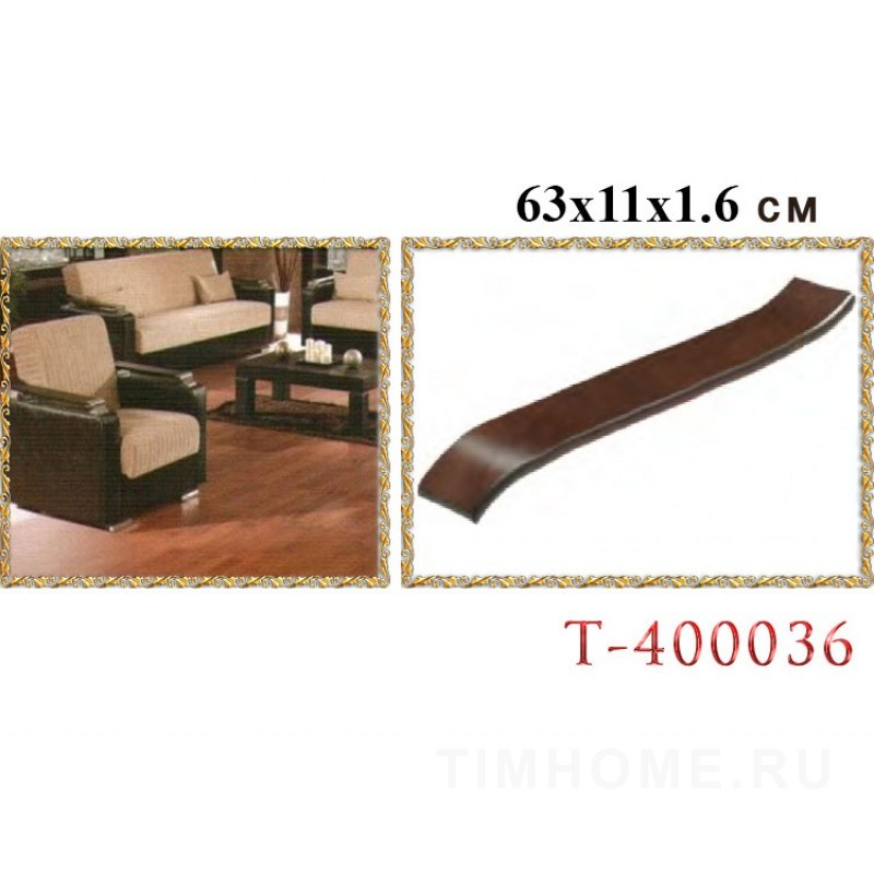 Деревянный подлокотник для диванов, кресел. T-400036