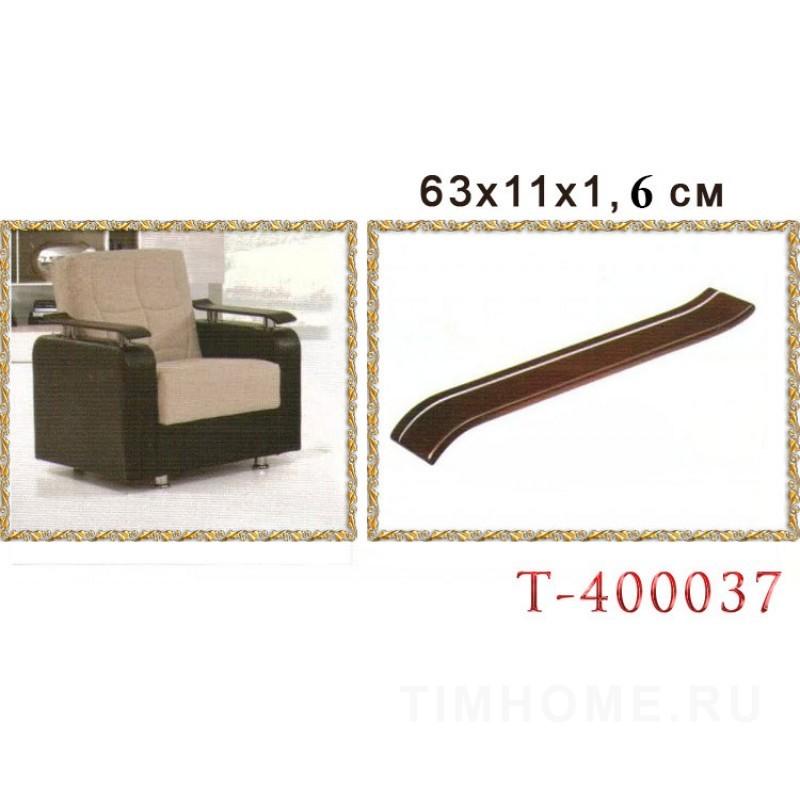Деревянный подлокотник для диванов, кресел. T-400037