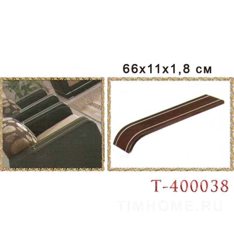 Деревянный подлокотник для диванов, кресел. T-400038
