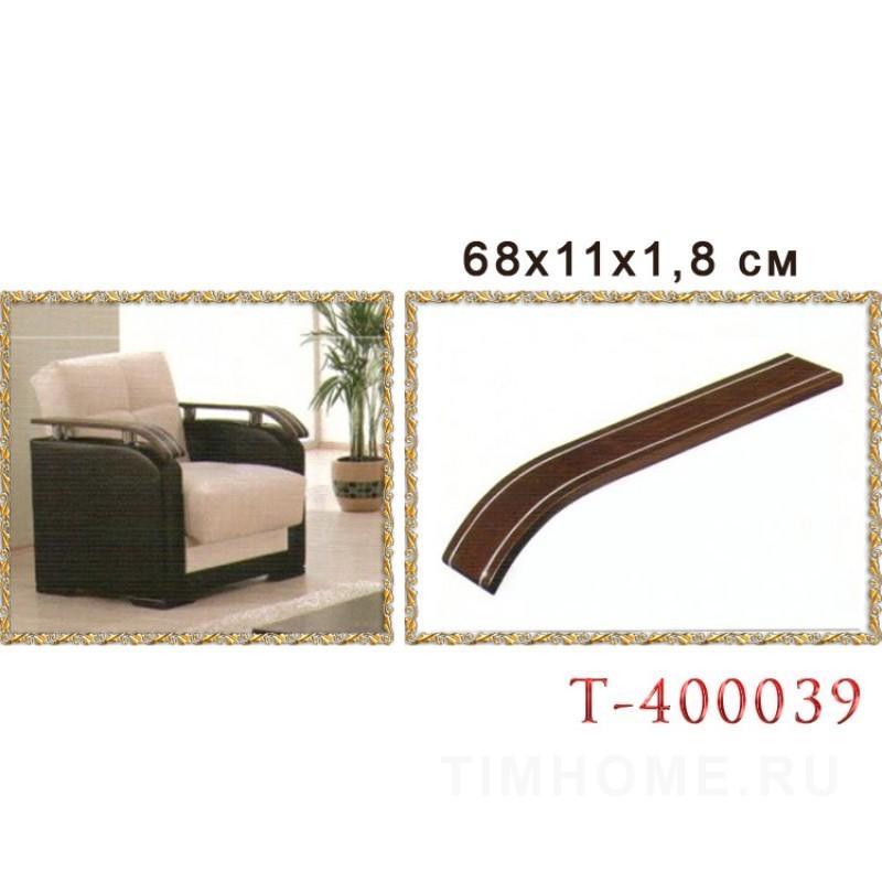 Деревянный подлокотник для диванов, кресел. T-400039