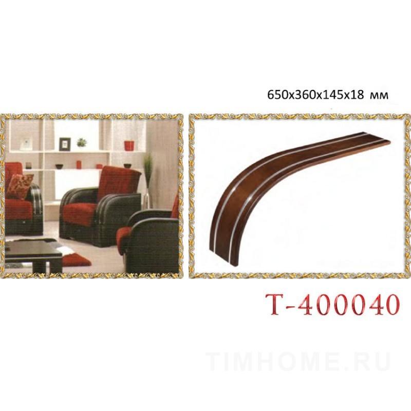 Деревянный подлокотник для диванов, кресел. T-400040