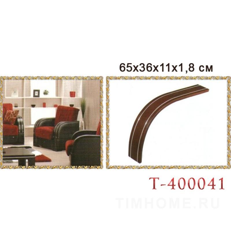 Деревянный подлокотник для диванов, кресел. T-400041