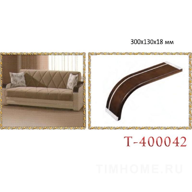Деревянный подлокотник для диванов, кресел. T-400042