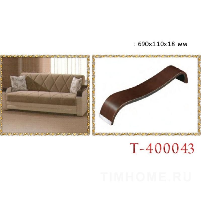 Деревянный подлокотник для диванов, кресел. T-400043
