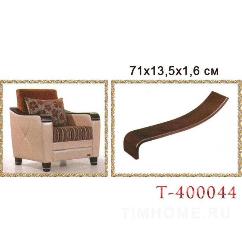 Деревянный подлокотник для диванов, кресел. T-400044