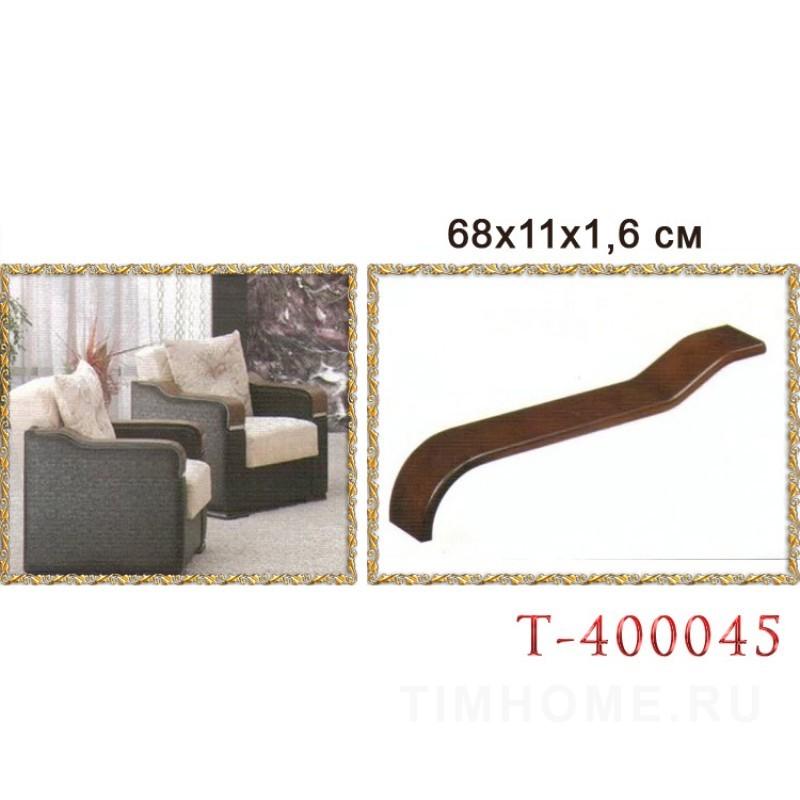 Деревянный подлокотник для диванов, кресел. T-400045