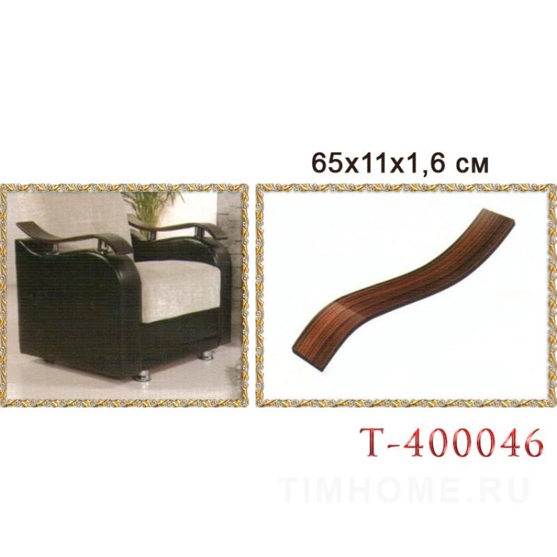 МДФ подлокотник для диванов, кресел. T-400046