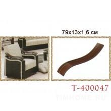 МДФ подлокотник для диванов, кресел. T-400047