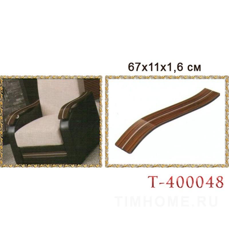 МДФ подлокотник для диванов, кресел. T-400048
