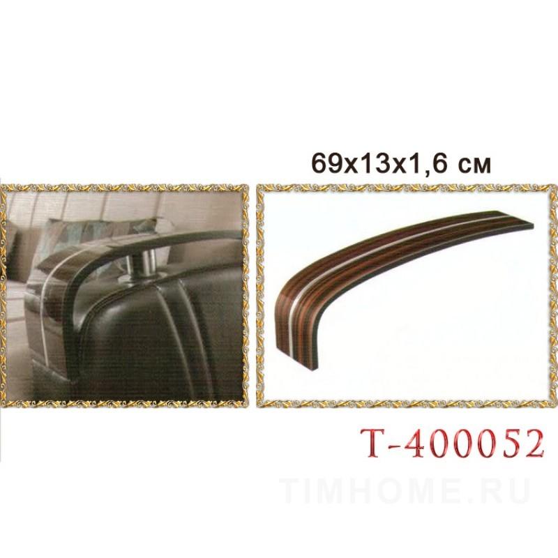 МДФ подлокотник для диванов, кресел. T-400052